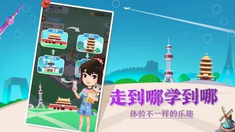 腾讯普通话小镇官方测试版下载图片4