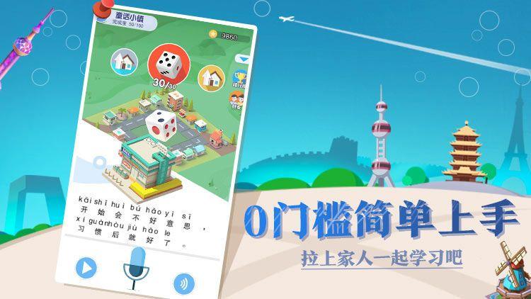 腾讯普通话小镇官方测试版下载图片2