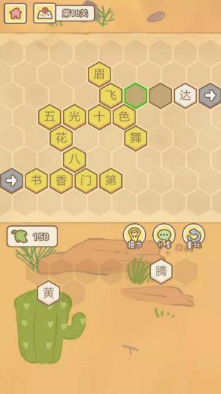 微信萌蛙大冒险小游戏APP图4: