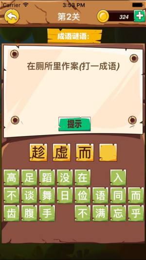 成语练习册小游戏APP最新版下载图片1