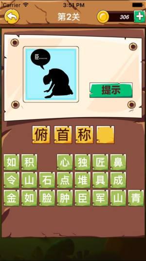 成语练习册小游戏APP最新版下载图片2