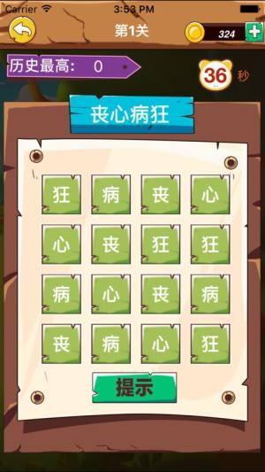 成语练习册小游戏APP最新版下载图片3