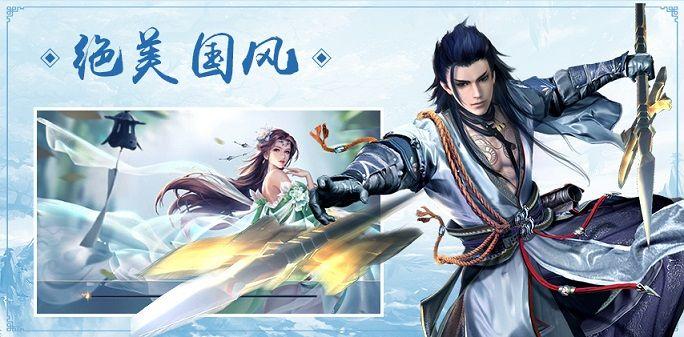 修仙元尊手游最新官网下载图2: