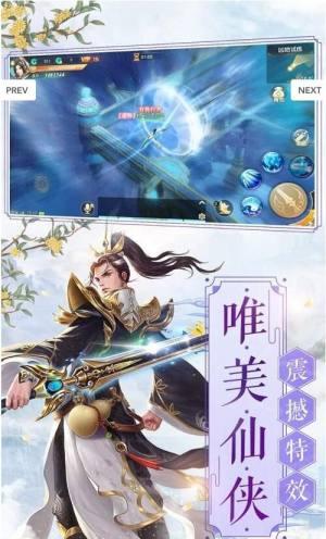 幻剑玲珑手游官方正版图片2
