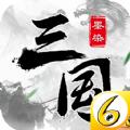 6kw墨染三国手游官方网站下载 v1.8.8