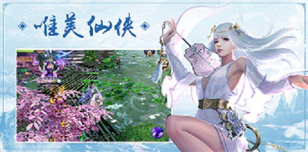 修仙元尊手游最新官网下载图4: