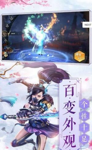 幻剑玲珑手游官方正版图片3