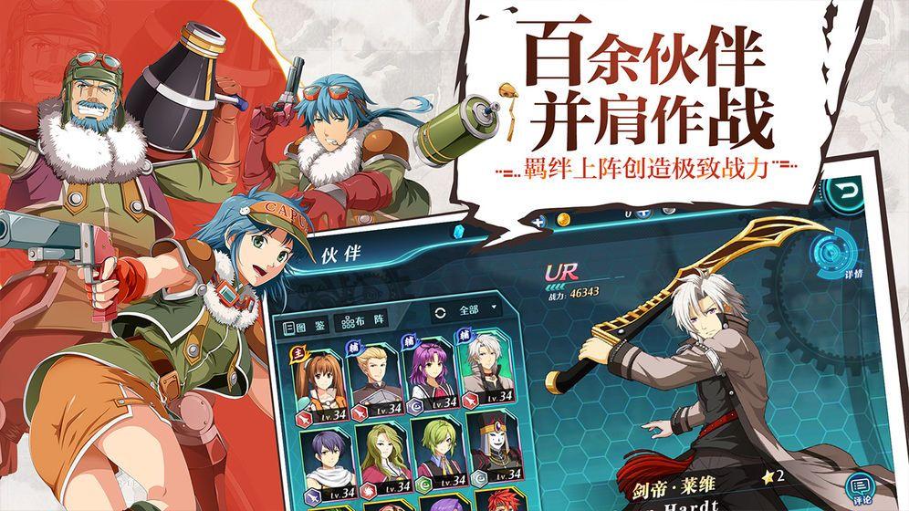 空之轨迹英雄纪元手游安卓版下载图3: