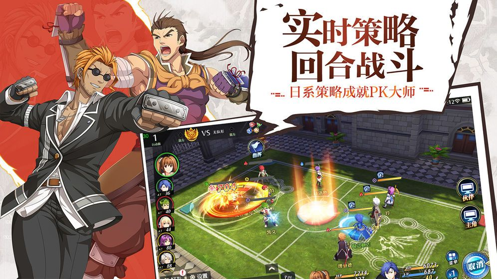 空之轨迹英雄纪元手游安卓版下载图2: