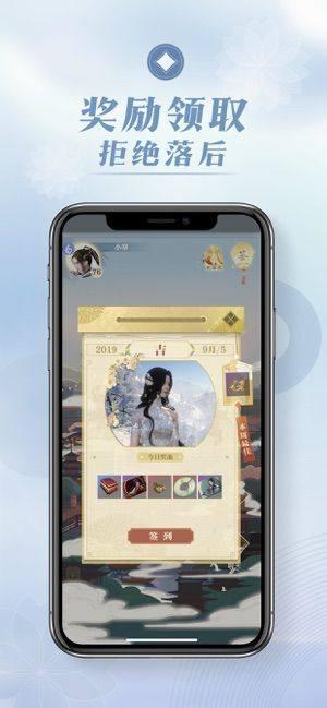 网易匣中逆水寒官方app下载图片3