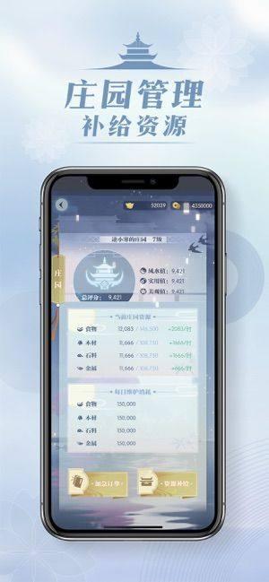 网易匣中逆水寒官方app下载图片4