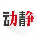 贵州动静新闻APP手机版下载 v5.1.0