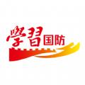 2019年山东省国防教育知识答题题库