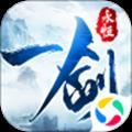 封仙之一剑永恒应用宝手游官方版下载 v1.0.0