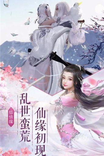 九阳御美录手游官网版下载图片1