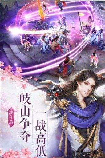 九阳御美录手游官网版下载图片2