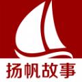 扬帆故事APP购物软件下载 v5.2.0
