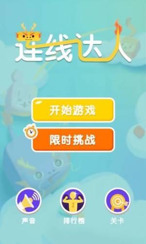 连线达人游戏安卓最新版图片4