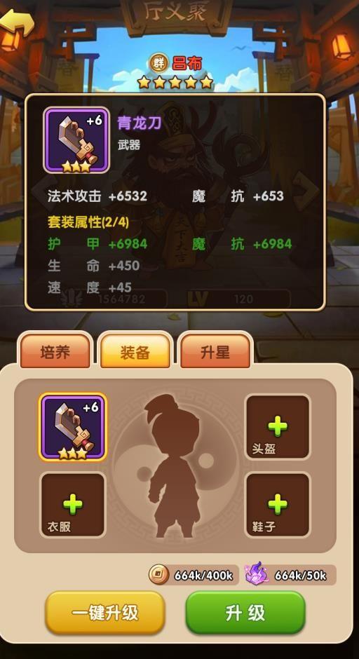 qq小程序胡莱三国礼包兑换码破解版图3: