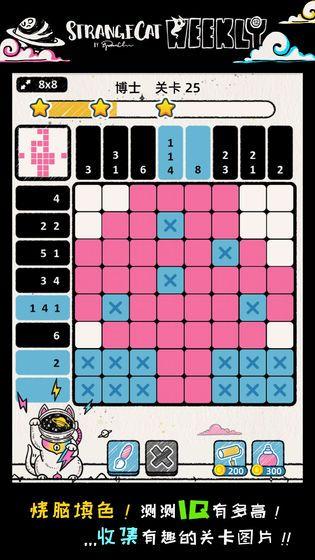 怪异猫解密游戏官方正式版下载图5: