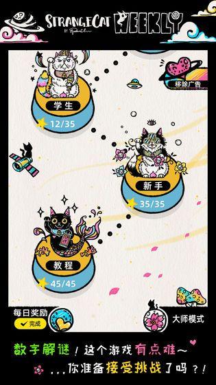 怪异猫解密游戏官方正式版下载图4:
