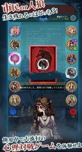 人狼是假月官方图2