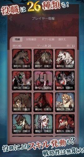 人狼是假月官方图3