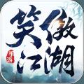 新笑傲江湖手游官网下载正式版 v0.4.0