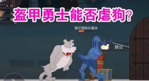 猫和老鼠:古堡新增盔甲勇士道具?这盔甲是个花架子?不过很好玩图片1