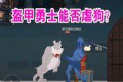 猫和老鼠:古堡新增盔甲勇士道具?这盔甲是个花架子?不过很好玩[多图]