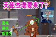 猫和老鼠:新角色天使杰瑞登场?托普斯第二把武器有点强?有意思[多图]