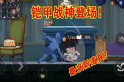 猫和老鼠:史上最强彩蛋?古堡图加入隐藏道具,化身铠甲战神![多图]