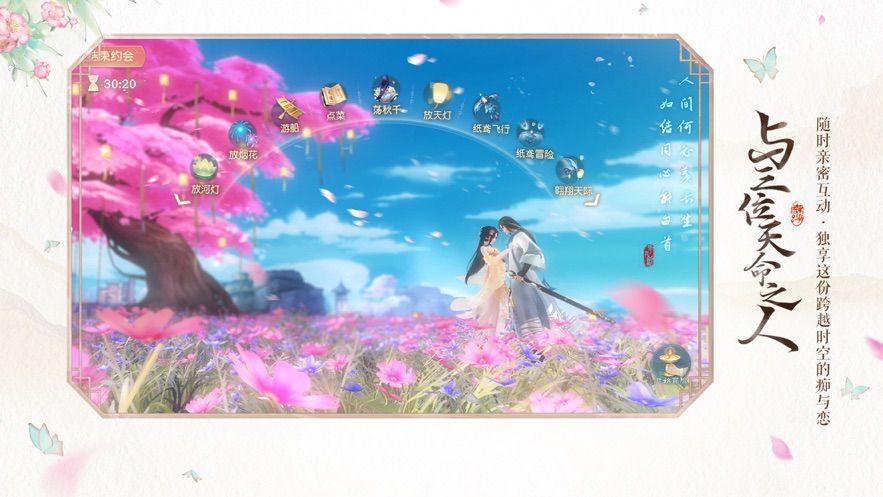 花与剑网易手游官网版图1