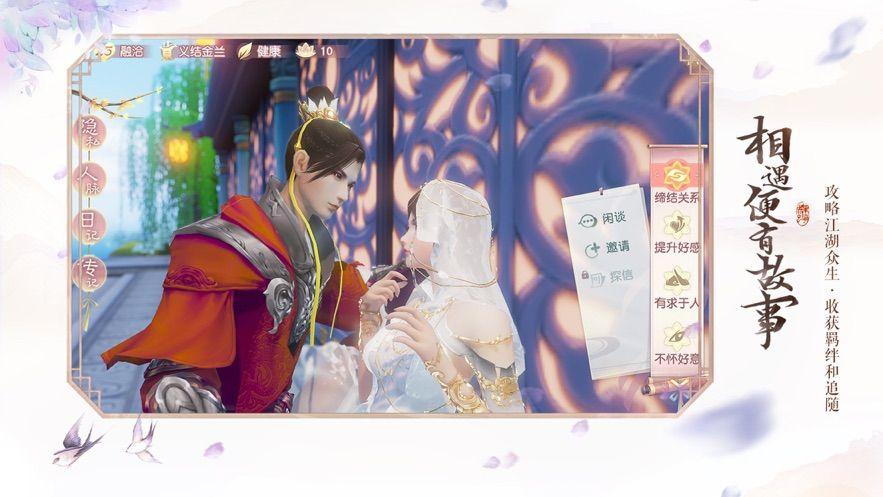 花与剑网易手游官网版图2