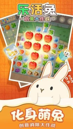 乐活兔水果大作战最新版图5