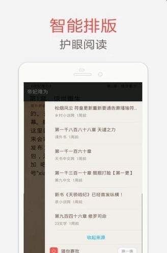 免费小说殿APP官方安卓版下载图3: