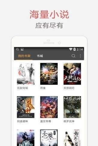 免费小说殿APP官方安卓版下载图4: