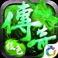 新版绿色传奇1.76