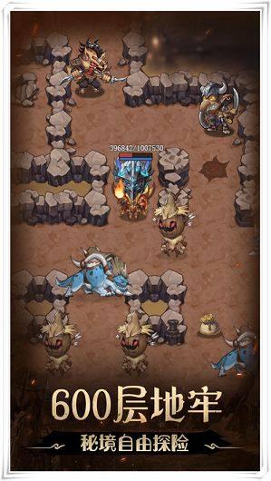 不思议地下城之传说堡垒安卓版图2