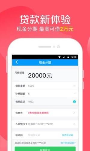聚富分期贷款app图4