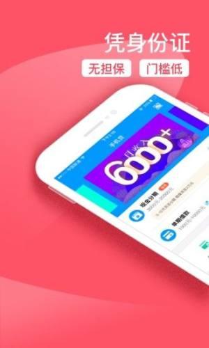聚富分期贷款app图3