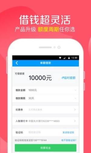 聚富分期贷款app图1