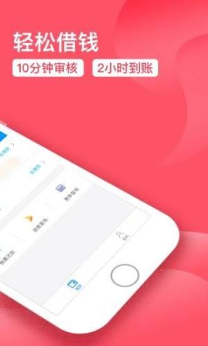 聚富分期贷款app图2