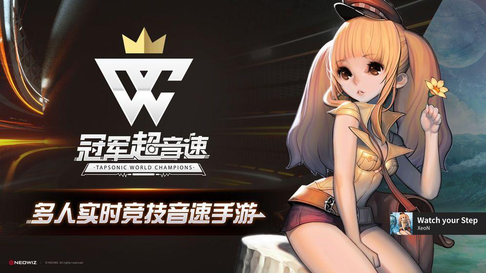 冠军超音速手游官方最新版下载图1:
