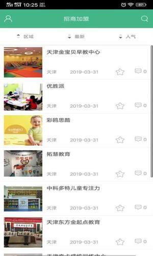 天津素质教育云服务平台登录入口地址图片1
