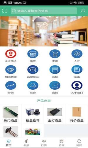 天津教育云服务平台注册图2