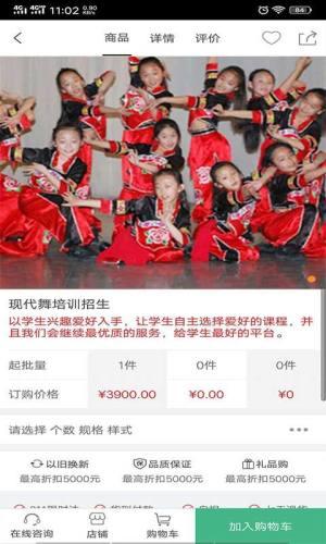 天津教育云服务平台注册图3