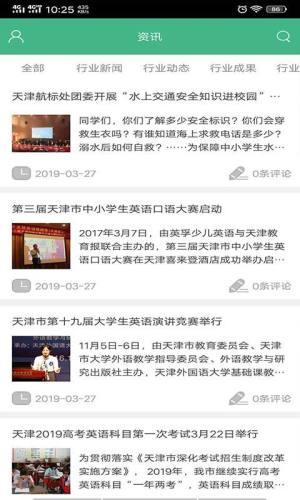 天津教育云服务平台注册图1