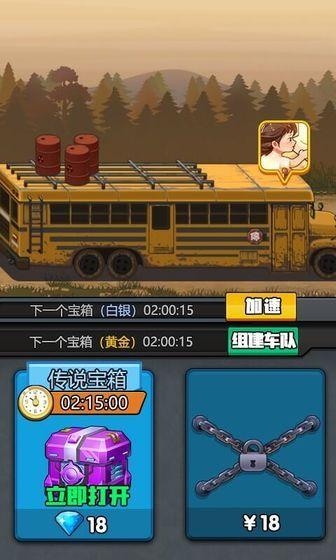 逃亡者游戏无限钻石下载图2: