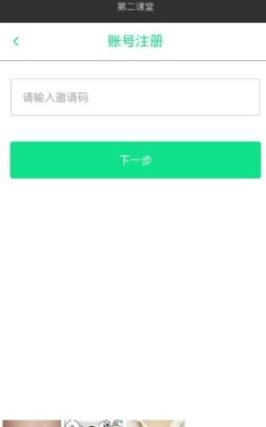 2019年禁毒微动漫x任务答案全集图3